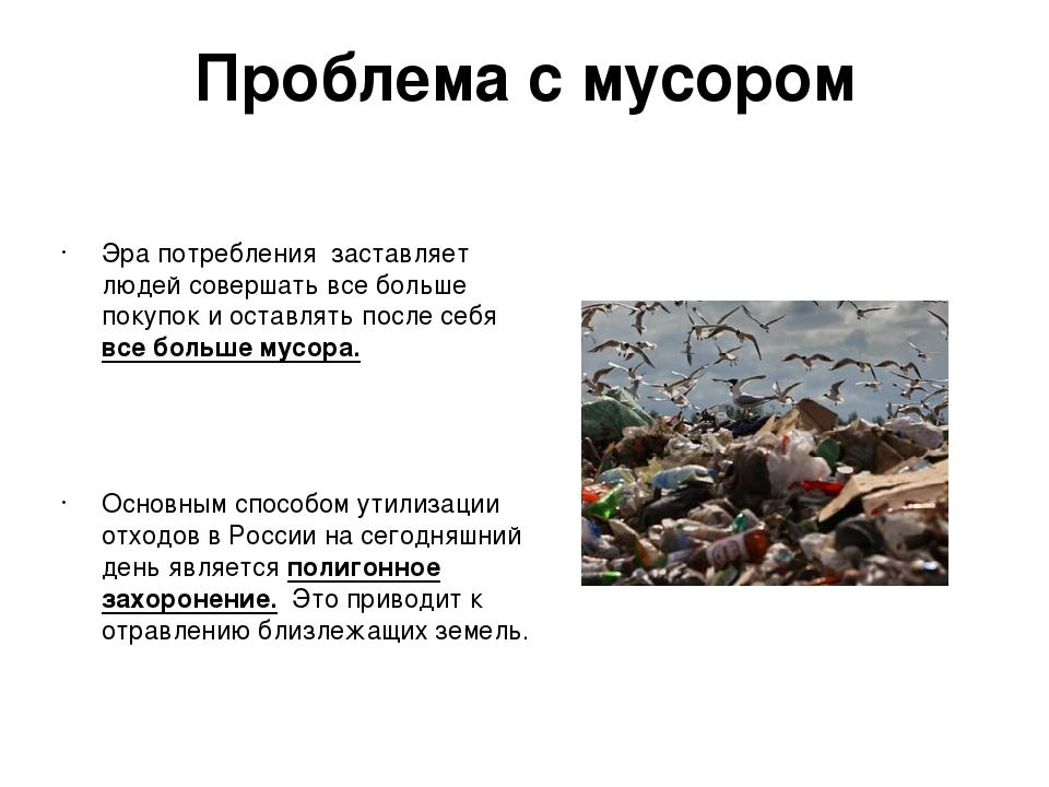 Проблема с мусором Эра потребления заставляет людей совершать все больше пок...