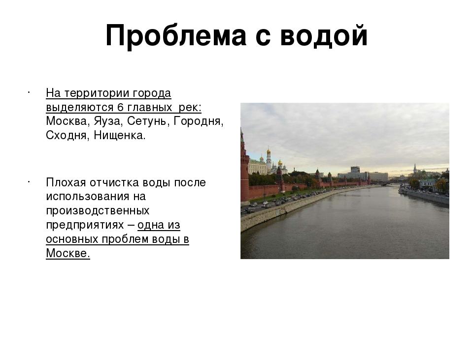 Проблема с водой На территории города выделяются 6 главных рек: Москва, Яуза,...