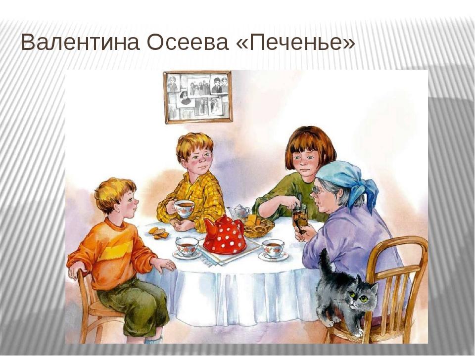 Валентина Осеева «Печенье»