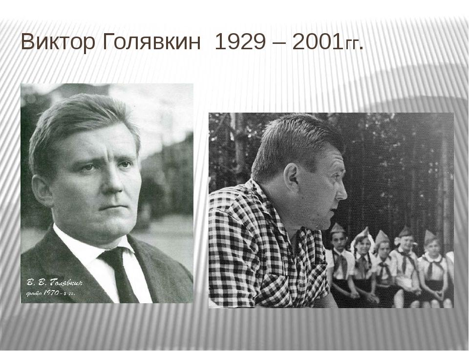 Виктор Голявкин 1929 – 2001гг.