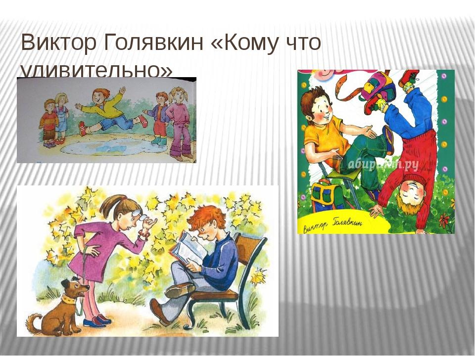Виктор Голявкин «Кому что удивительно»