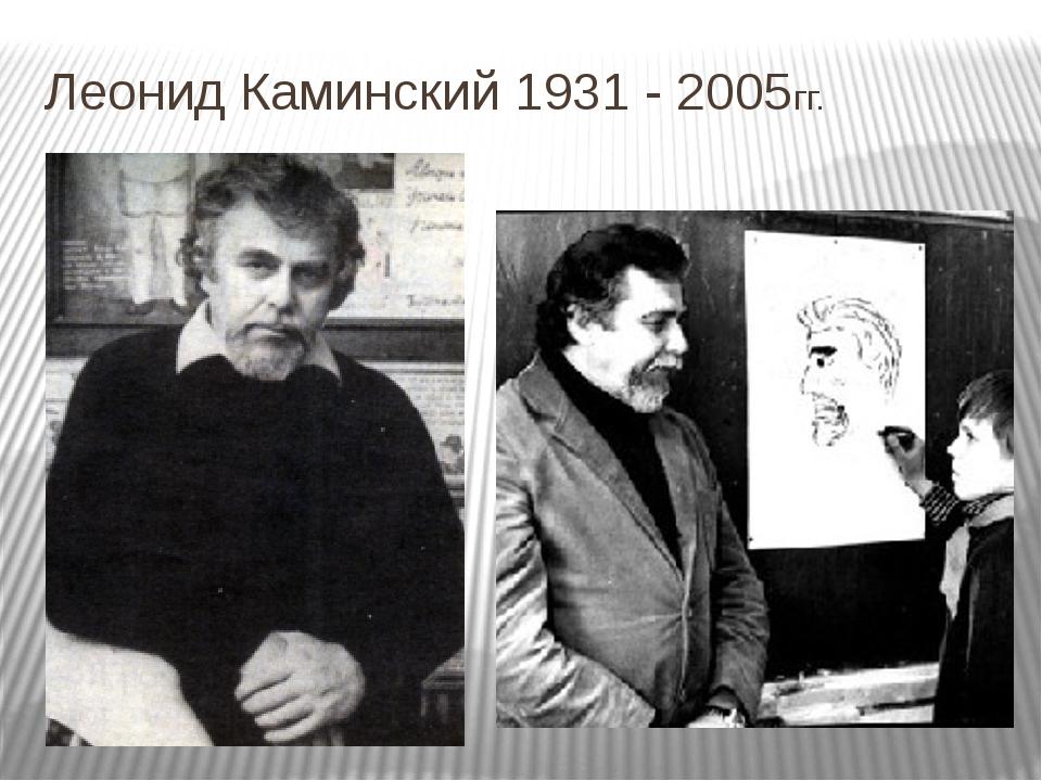 Леонид Каминский 1931 - 2005гг.