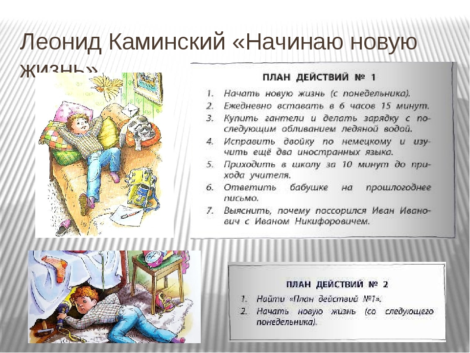 Леонид Каминский «Начинаю новую жизнь»