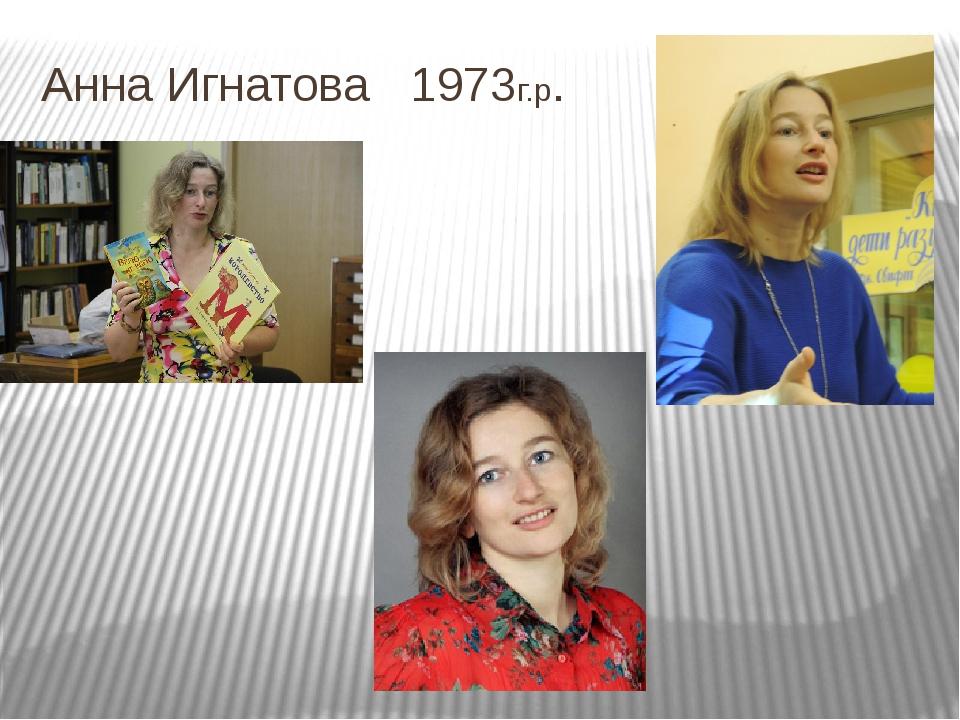 Анна Игнатова 1973г.р.