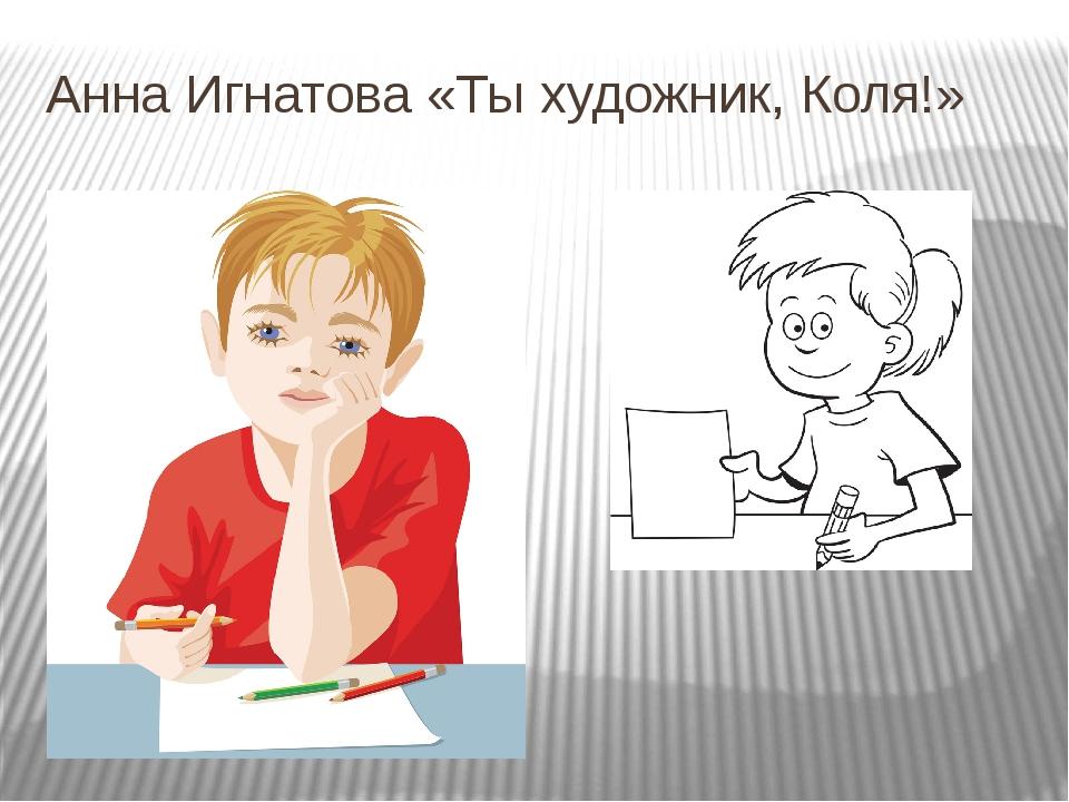Анна Игнатова «Ты художник, Коля!»