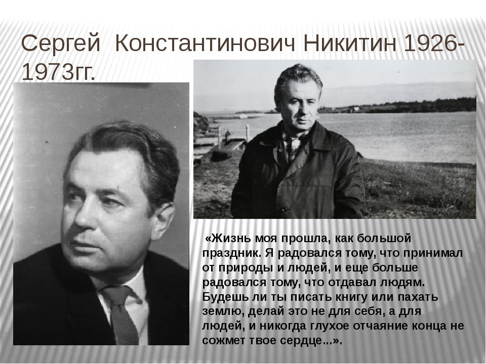 Сергей Константинович Никитин 1926-1973гг. «Жизнь моя прошла, как большой пра...