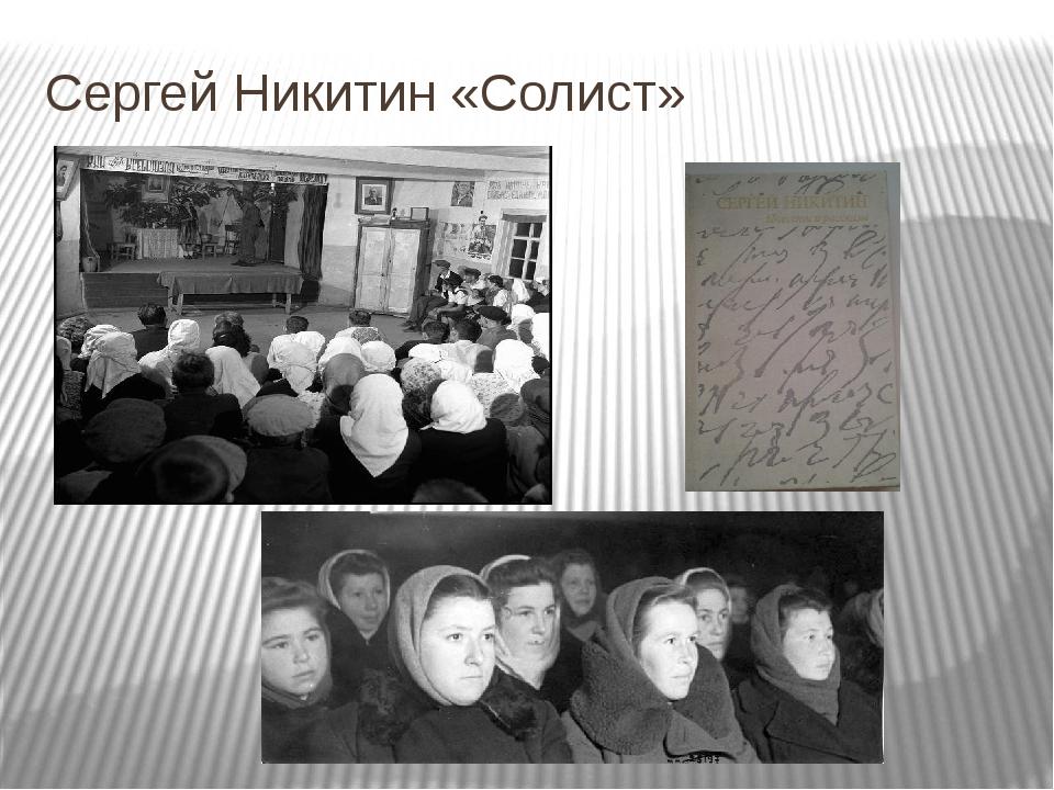 Сергей Никитин «Солист»