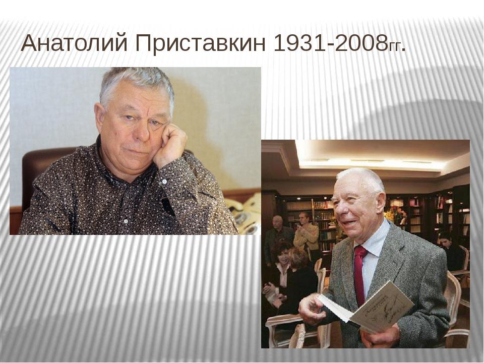 Анатолий Приставкин 1931-2008гг.
