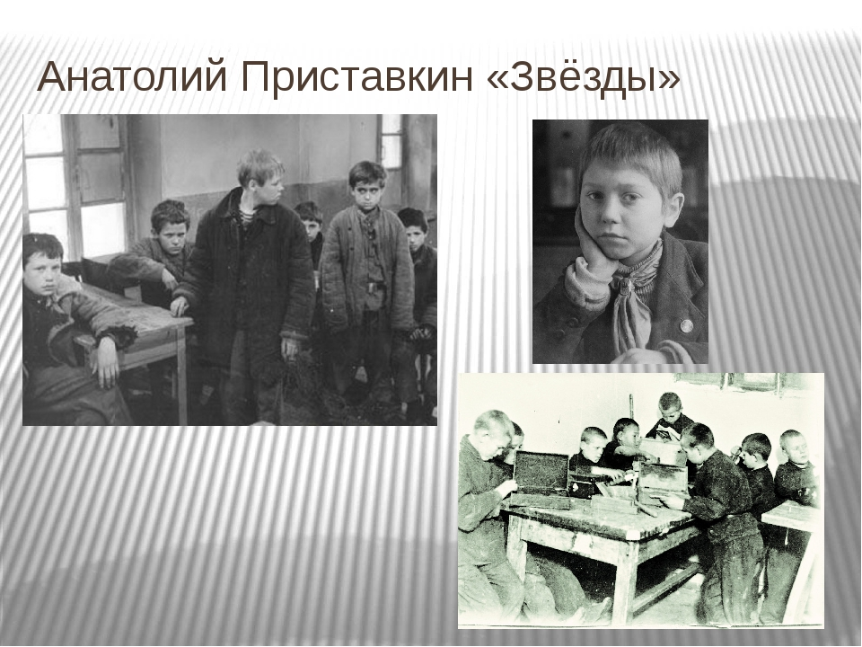 Анатолий Приставкин «Звёзды»