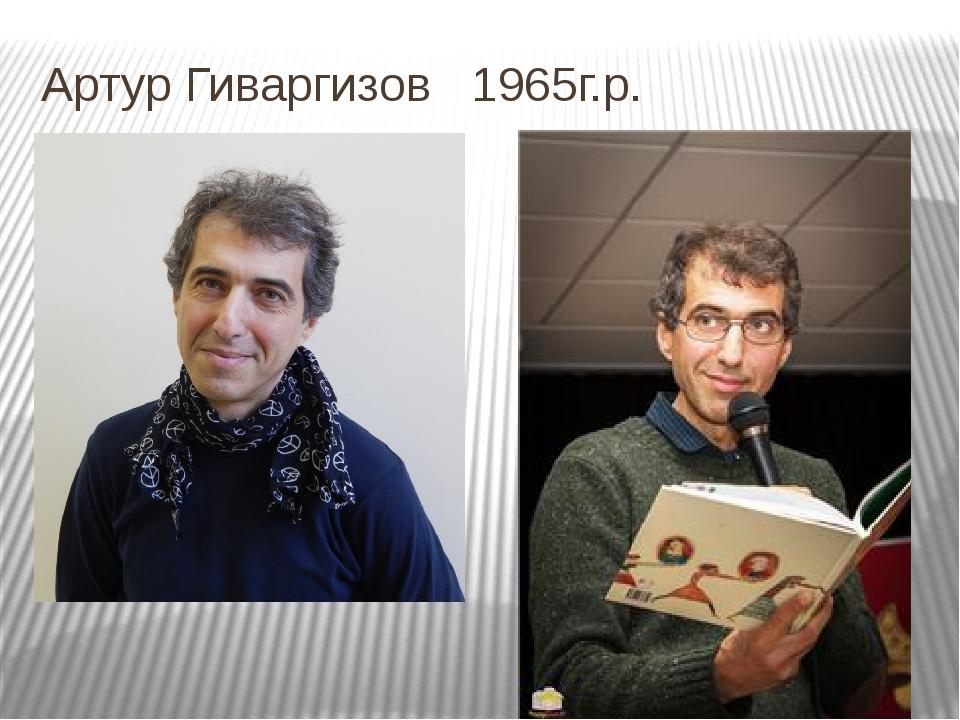 Артур Гиваргизов 1965г.р.