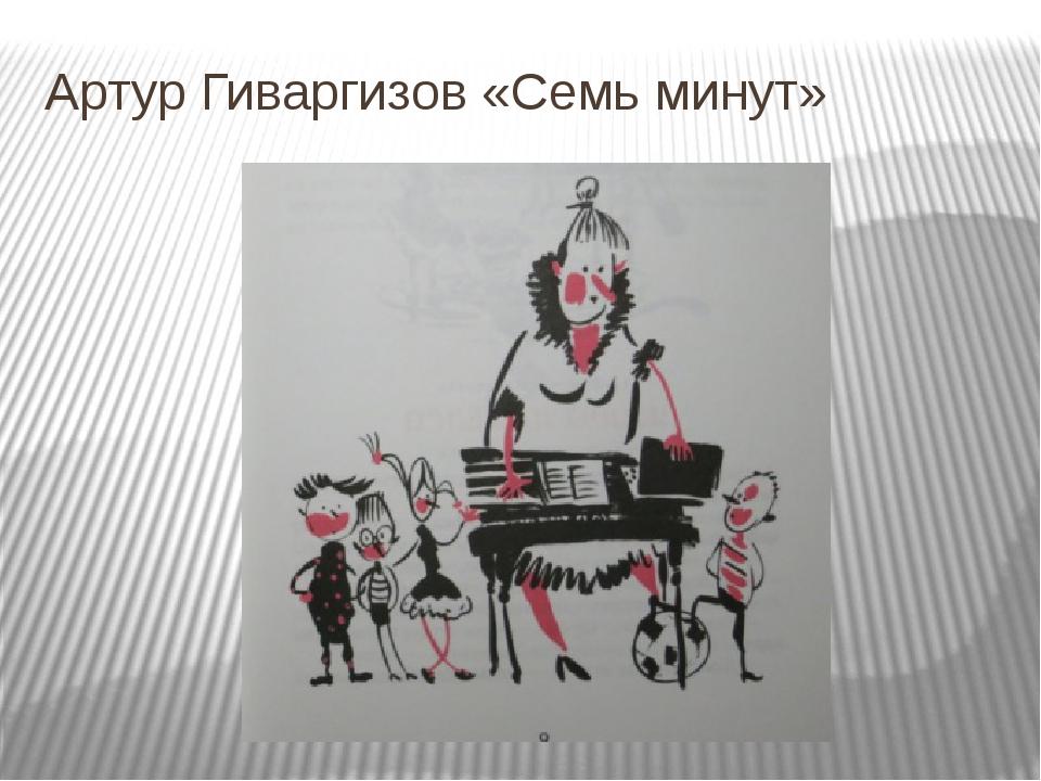Артур Гиваргизов «Семь минут»