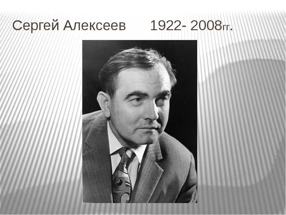 Сергей Алексеев 1922- 2008гг.
