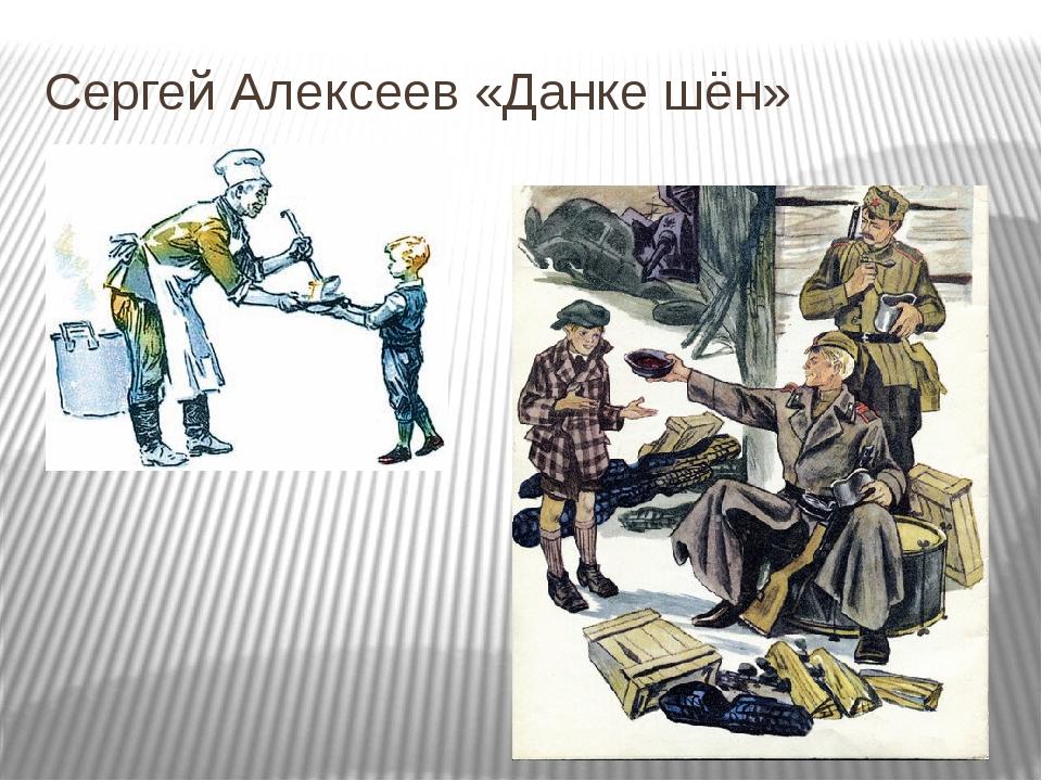 Сергей Алексеев «Данке шён»