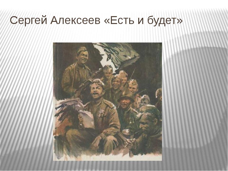 Сергей Алексеев «Есть и будет»
