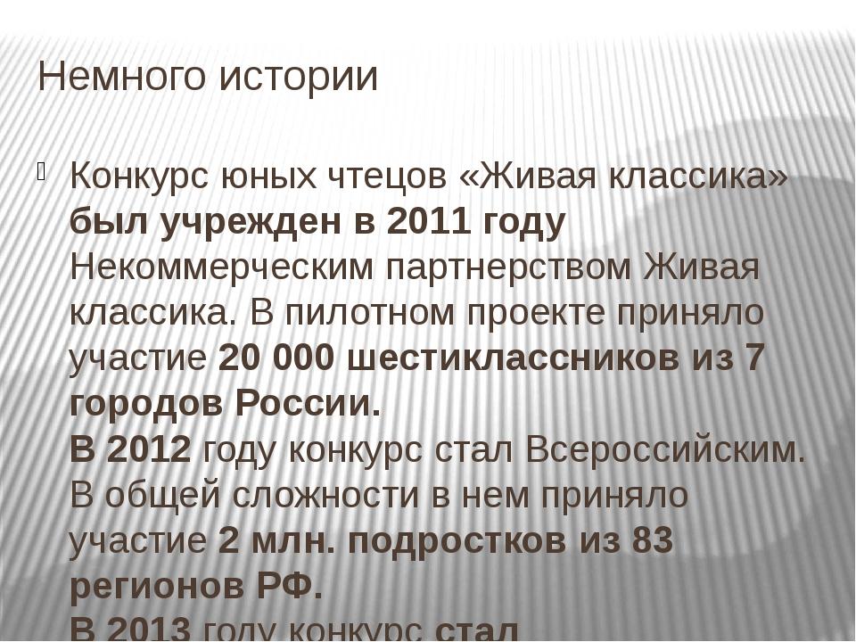 Немного истории Конкурс юных чтецов «Живая классика» был учрежден в 2011 году...