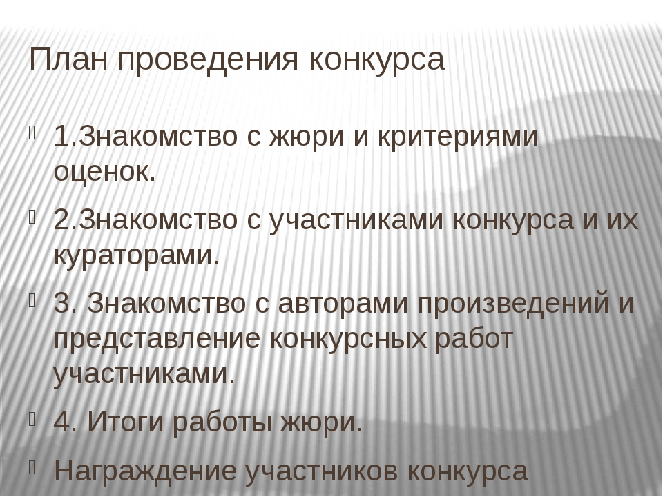 План проведения конкурса 1.Знакомство с жюри и критериями оценок. 2.Знакомств...