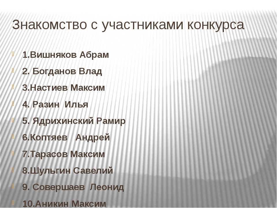 Знакомство с участниками конкурса 1.Вишняков Абрам 2. Богданов Влад 3.Настиев...