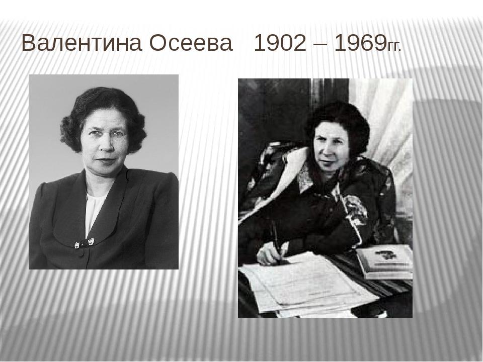 Валентина Осеева 1902 – 1969гг. (