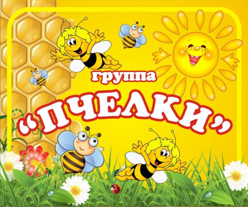любят визитная карточка группы пчелки для доу картинки всего, если такая