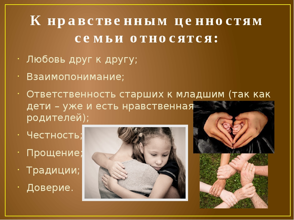 артемьев картинки о нравственные ценности семьи изделия представляют собой