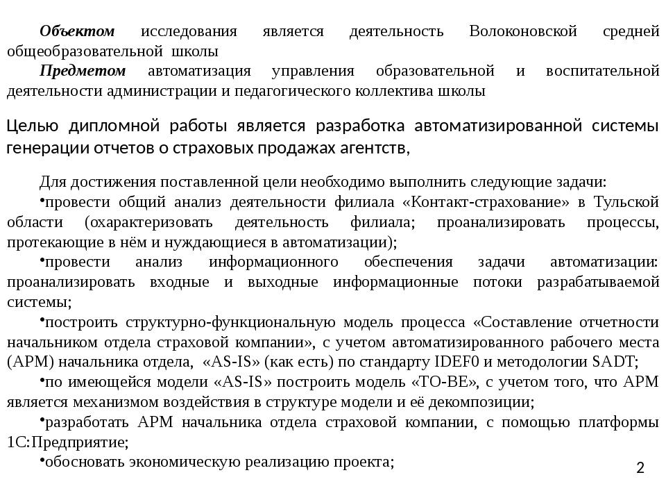Объектом исследования является деятельность Волоконовской средней общеобразов...