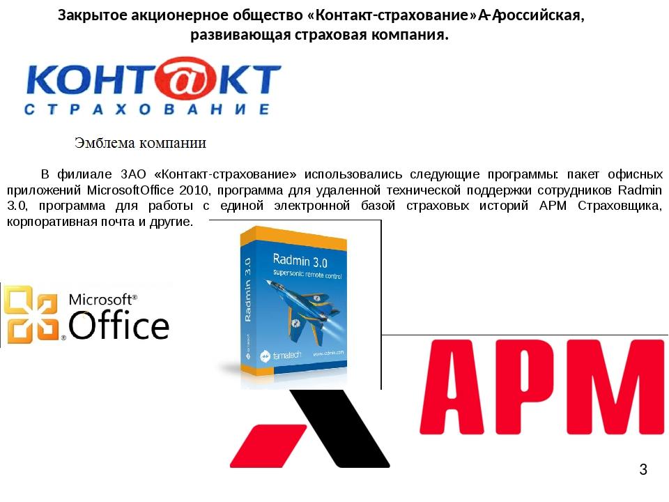 Закрытое акционерное общество «Контакт-страхование»–российская, развивающая...