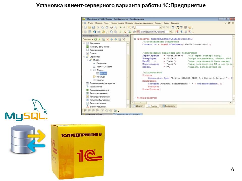 Установка клиент-серверного варианта работы 1С:Предприятие 6