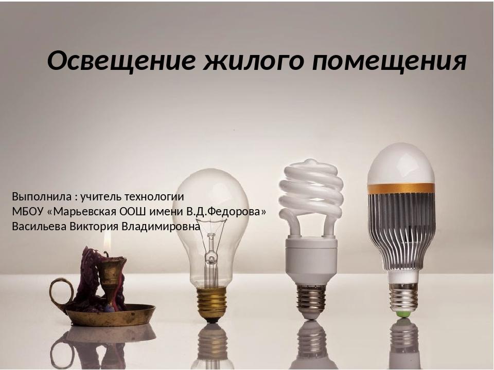 Освещение жилого помещения Выполнила : учитель технологии МБОУ «Марьевская ОО...