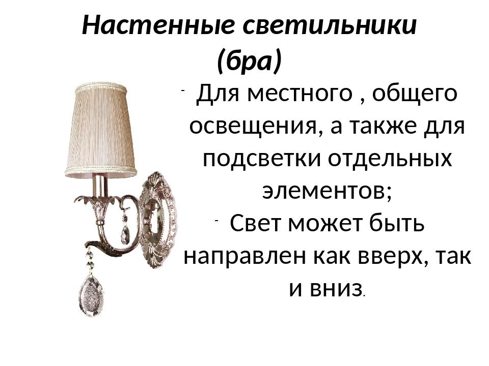 Настенные светильники (бра) Для местного , общего освещения, а также для подс...