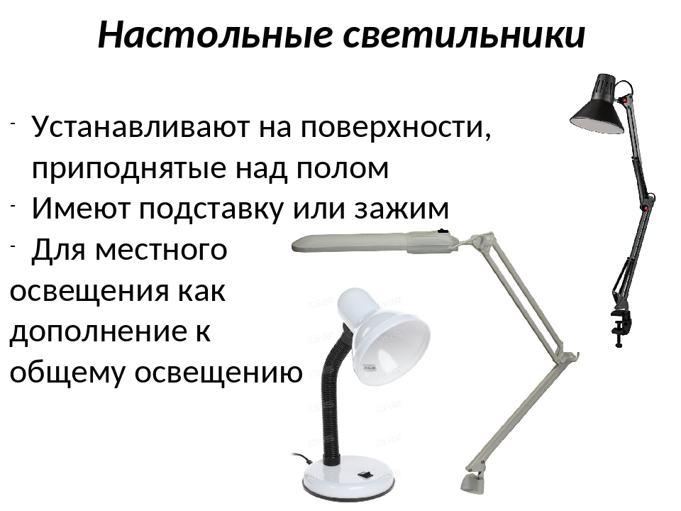 Настольные светильники Устанавливают на поверхности, приподнятые над полом Им...