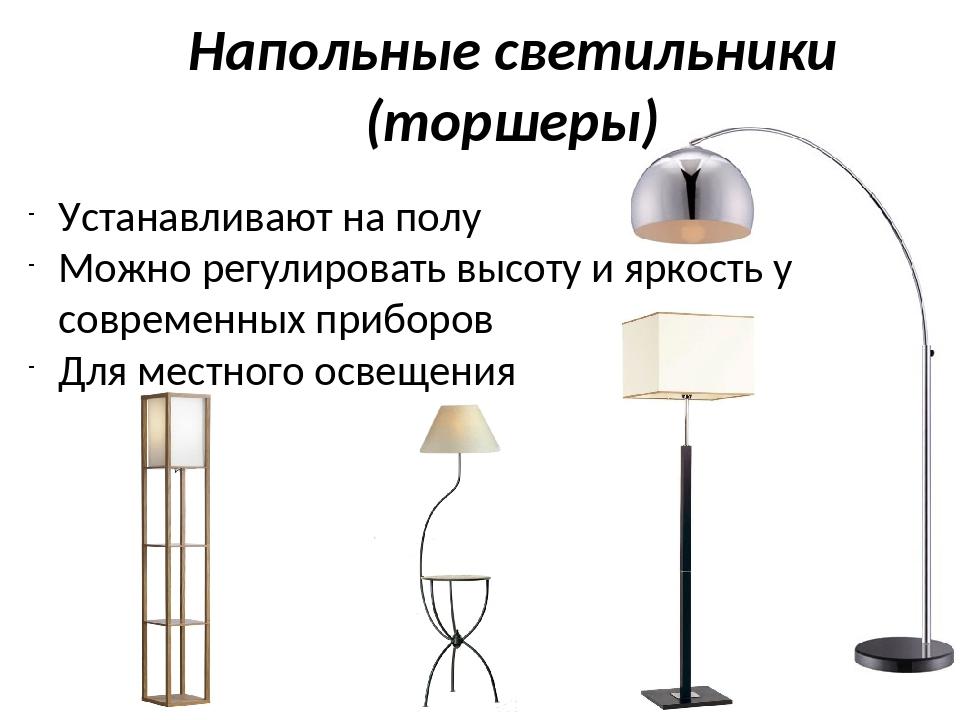 Напольные светильники (торшеры) Устанавливают на полу Можно регулировать высо...