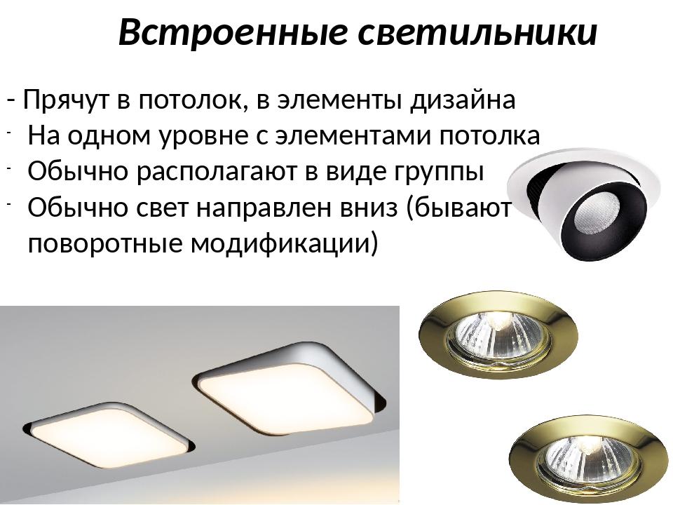 Встроенные светильники - Прячут в потолок, в элементы дизайна На одном уровне...