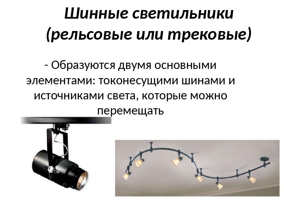 Шинные светильники (рельсовые или трековые) - Образуются двумя основными элем...