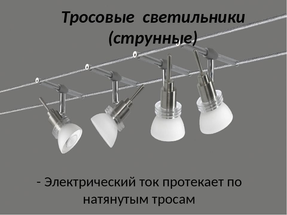 Тросовые светильники (струнные) - Электрический ток протекает по натянутым тр...