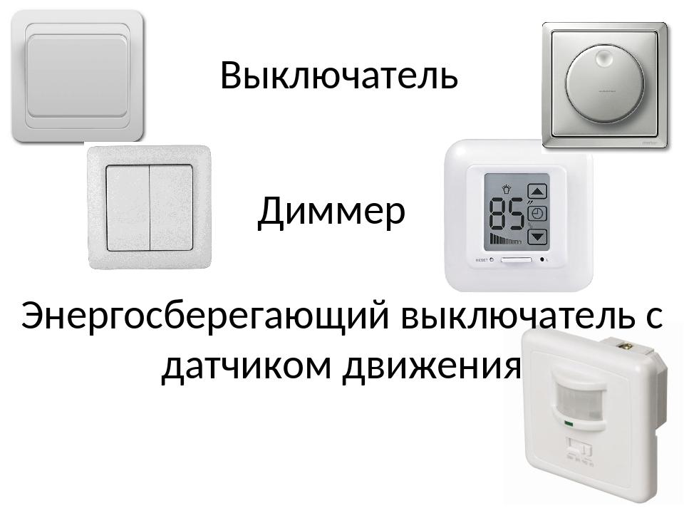 Выключатель Диммер Энергосберегающий выключатель с датчиком движения