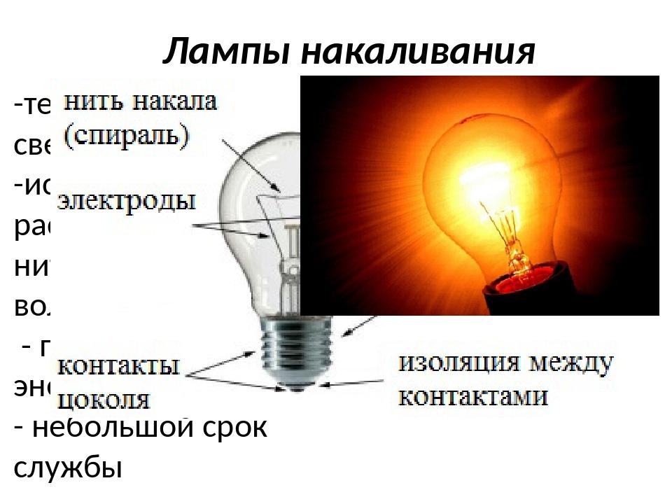 -теплый желтоватый свет; -источник света – раскаленная спираль( нить накала)...