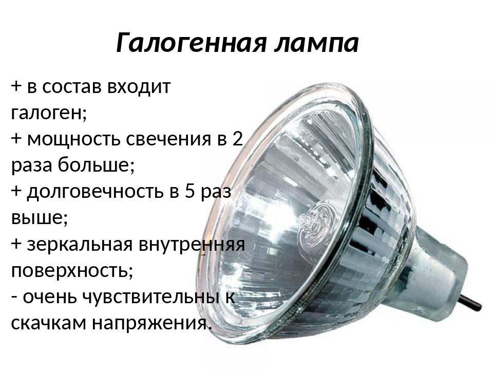 Галогенная лампа + в состав входит галоген; + мощность свечения в 2 раза боль...