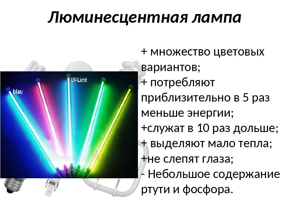 Люминесцентная лампа + множество цветовых вариантов; + потребляют приблизител...