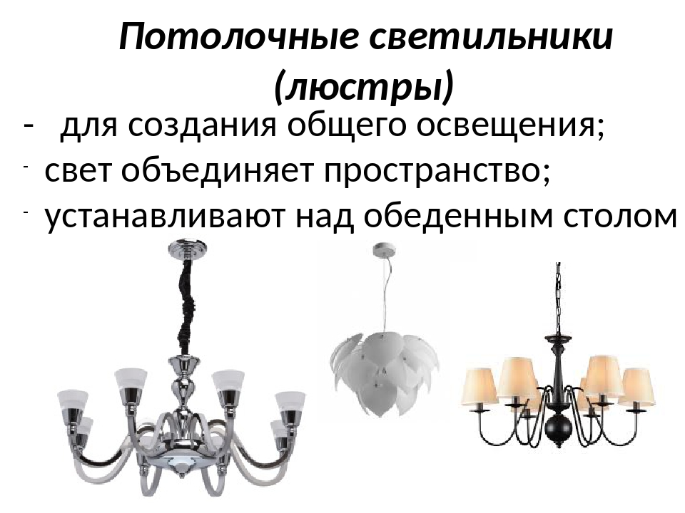Потолочные светильники (люстры) - для создания общего освещения; свет объеди...