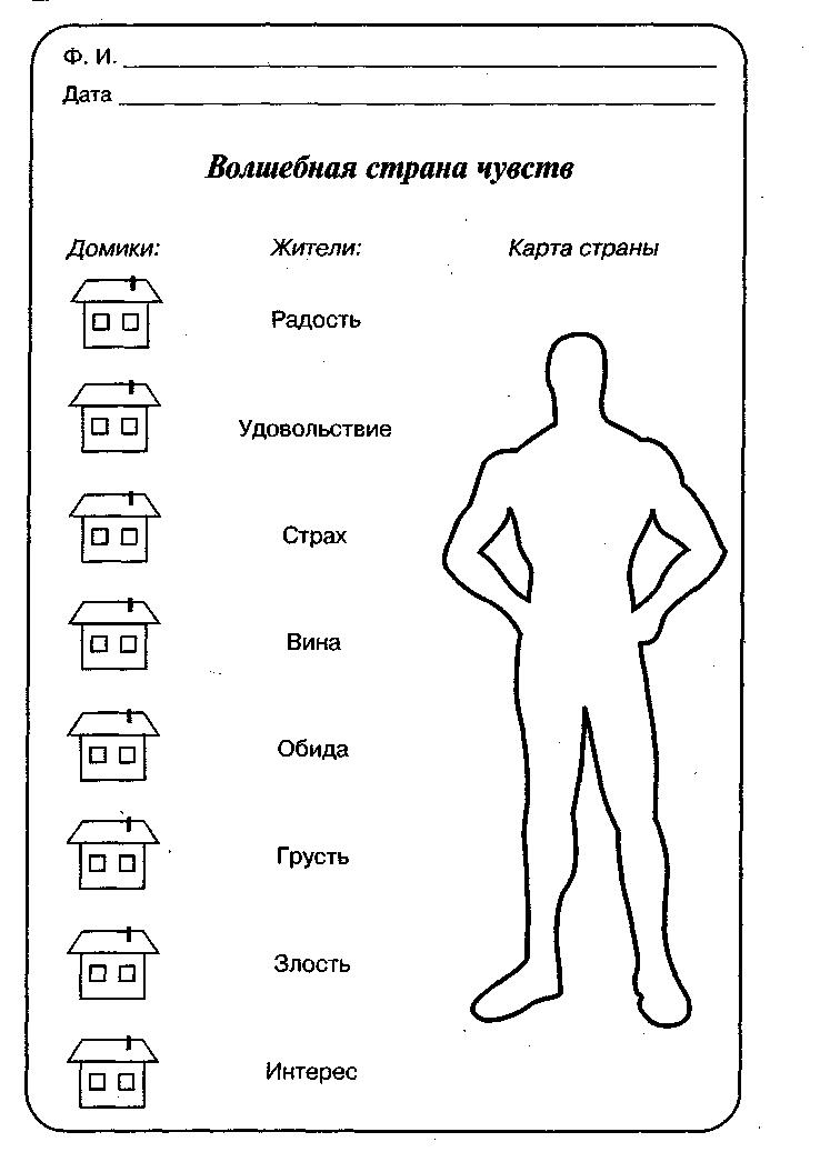 тест раскраска человека высочайшему