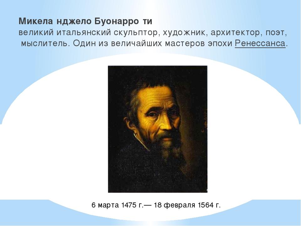 Микела́нджело Буонарро́ти великийитальянскийскульптор,художник,архитектор...