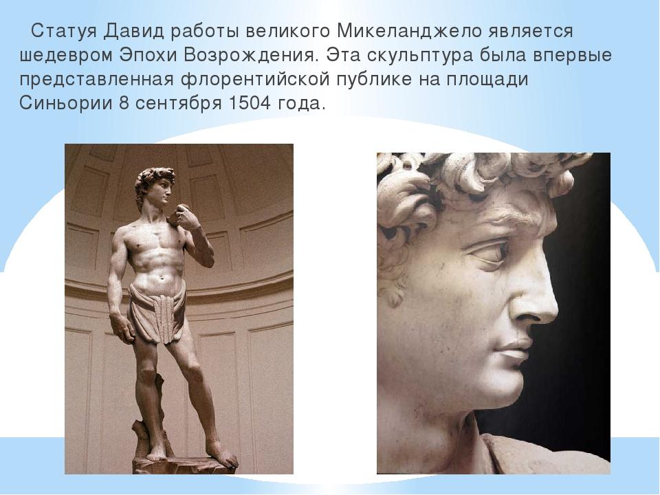 Статуя Давид работы великого Микеланджело является шедевром Эпохи Возрождени...