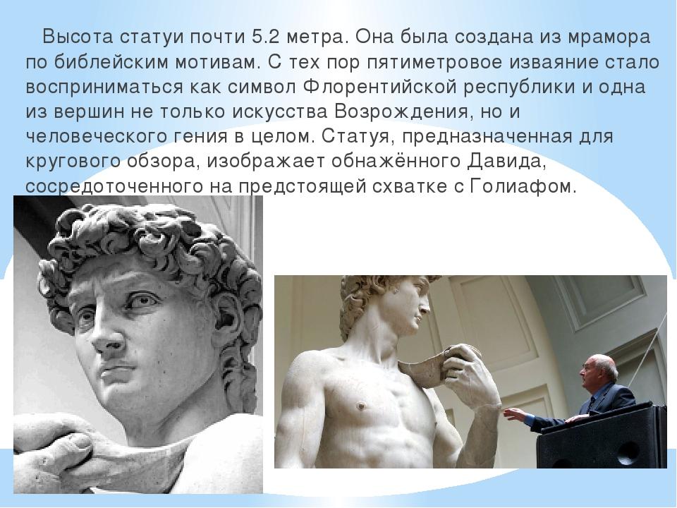 Высота статуи почти 5.2 метра. Она была создана из мрамора по библейским мот...