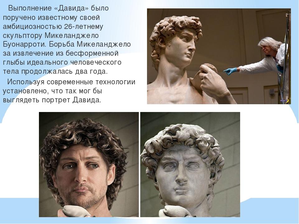 Выполнение «Давида» было поручено известному своей амбициозностью 26-летнему...