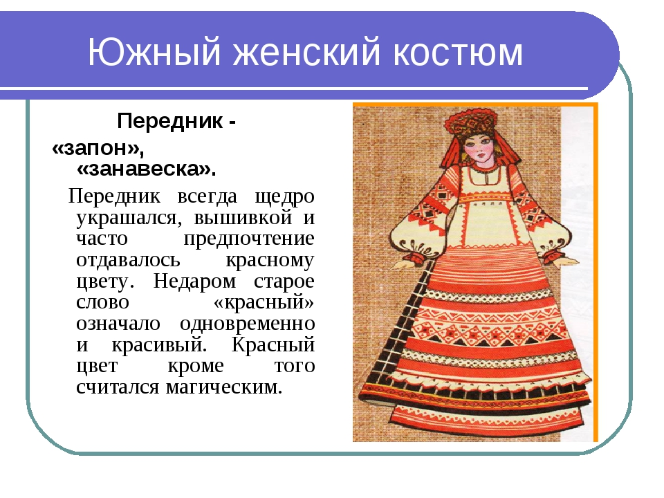 Южный женский костюм Передник - «запон», «занавеска». Передник всегда щедро у...