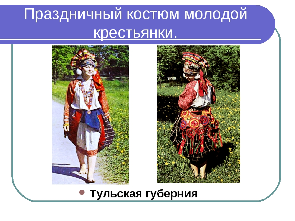 Праздничный костюм молодой крестьянки. Тульская губерния