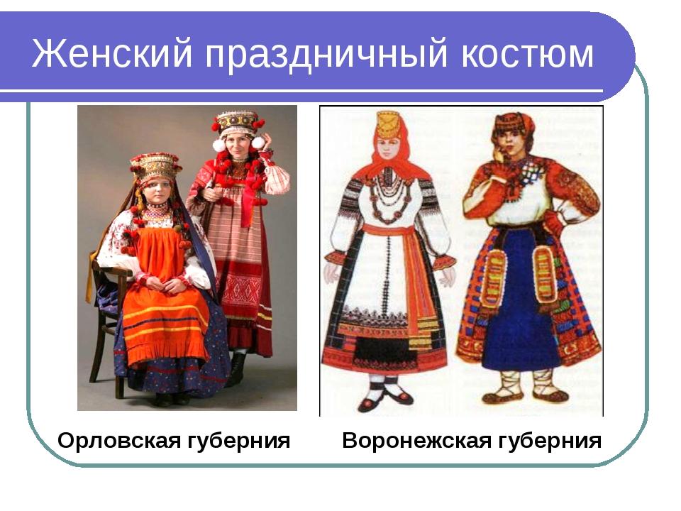 Женский праздничный костюм Орловская губерния Воронежская губерния
