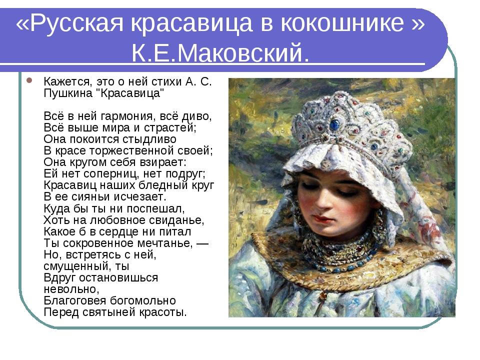 «Русская красавица в кокошнике » К.Е.Маковский. Кажется, это о ней стихи А. С...