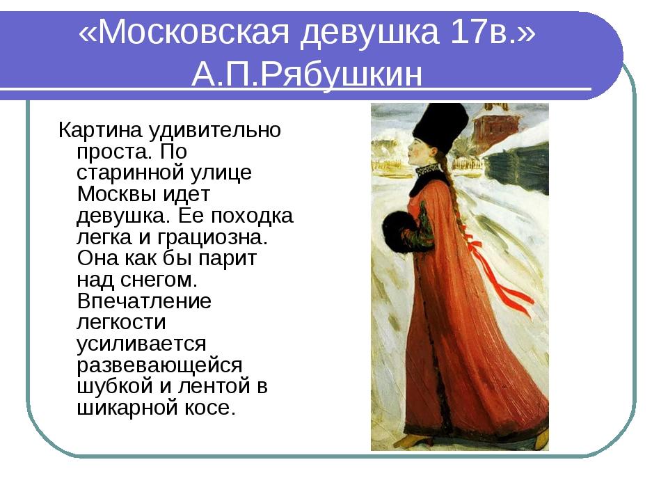 «Московская девушка 17в.» А.П.Рябушкин Картина удивительно проста. По старинн...