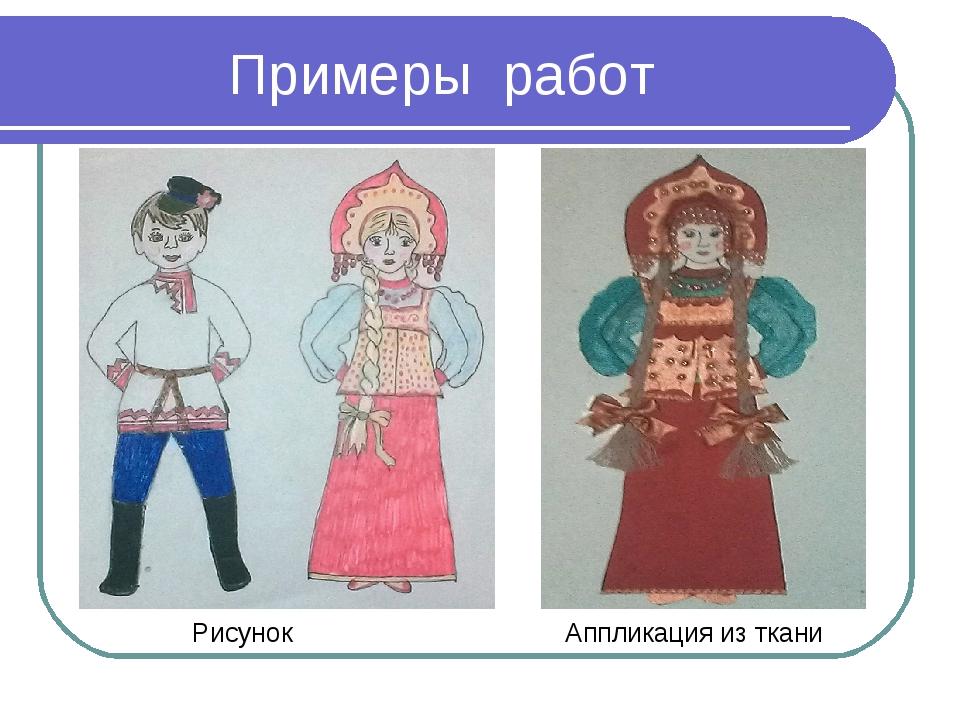 Примеры работ Рисунок Аппликация из ткани